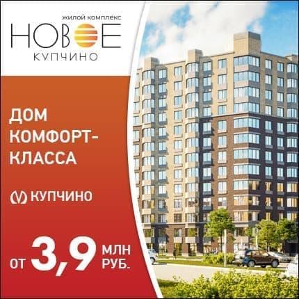 """ЖК """"Новое Купчино"""" Без студий!"""