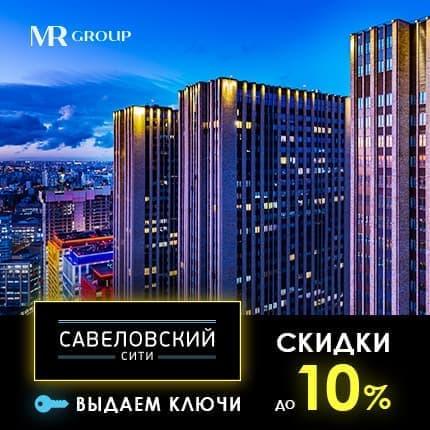 ЖК Савёловский Сити