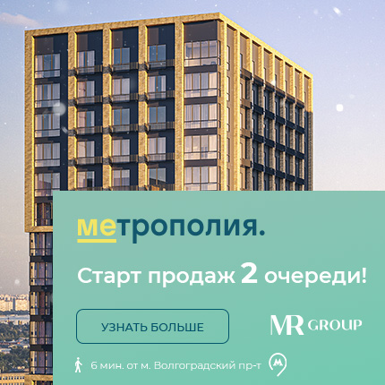 ЖК «Метрополия»